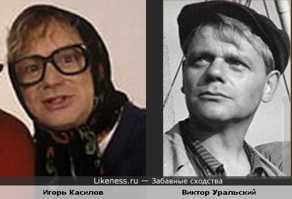 Игорь Касилов и Виктор Уральский