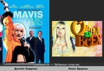 Джейн Хоррокс и Анна Ардова