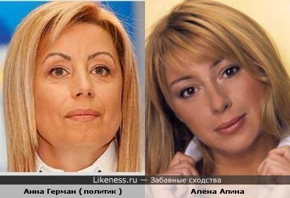 Анна Герман ( политик ) и Алёна Апина