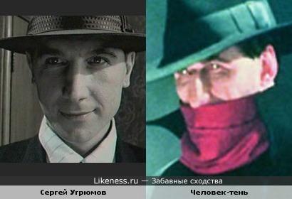 Сергей Угрюмов и Человек-тень