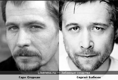 Гари Олдман и Сергей Бабкин