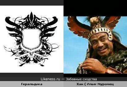 Геральдика и Хан ( Илья-Муромец )