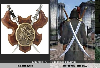 Геральдика и Воин-меченосец