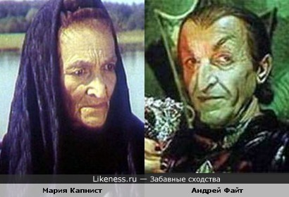 Мария Капнист и Андрей Файт