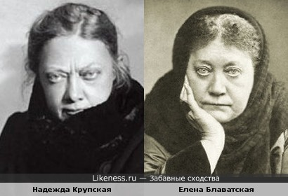 Надежда Крупская и Елена Блаватская