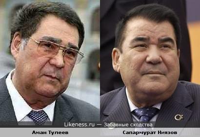 Аман Тулеев и Сапармурат Ниязов
