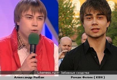 Александр Рыбак и Роман Филин ( КВН )