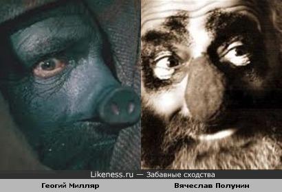 Геогий Милляр и Вячеслав Полунин