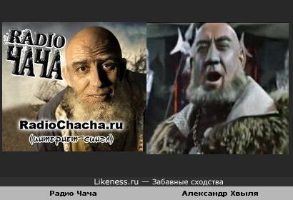 Радио Чача и Александр Хвыля