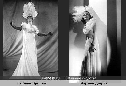 Любовь Орлова и Марлен Дитрих