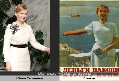 Юлия Тиошенко и Плакат
