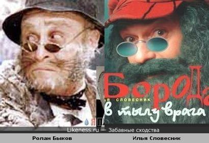 Ролан Быков и Илья Словесник