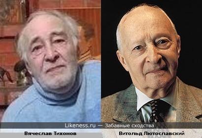 Вячеслав Тихонов и Витольд Лютославский