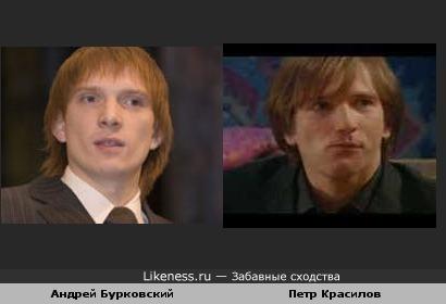 Андрей Бурковский и Петр Красилов