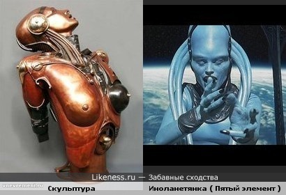 Скульптура и Иноланетянка ( Пятый элемент )