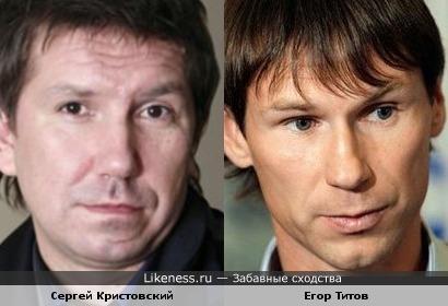 Сергей Кристовский и Егор Титов