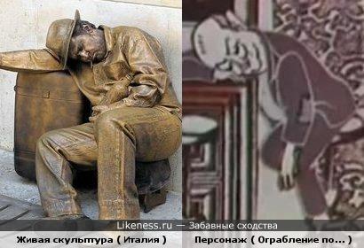 Живая скульптура ( Италия ) и Персонаж ( Ограбление по... )