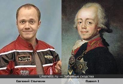 Евгений Стычкин и Павел I