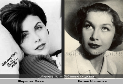 Шерилин Фенн и Нелли Мышкова
