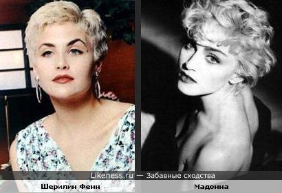 Шерилин Фенн и Мадонна