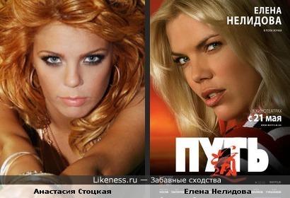 Анастасия Стоцкая и Елена Нелидова