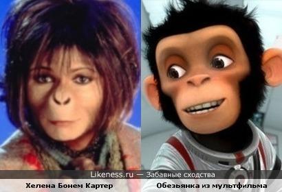 Хелена Бонем Картер ( Планета обезьян ) и Обезьянка из мультфильма