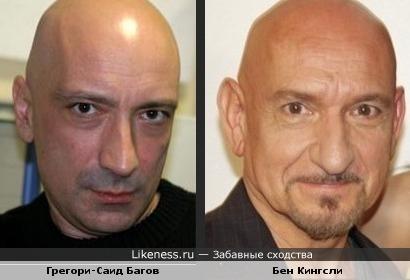 Грегори-Саид Багов и Бен Кингсли