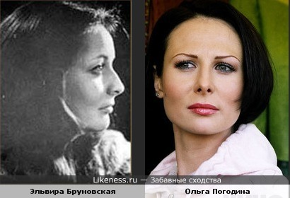 Эльвира Бруновская и Ольга Погодина