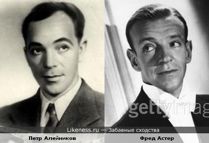 Петр Алейников и Фред Астер