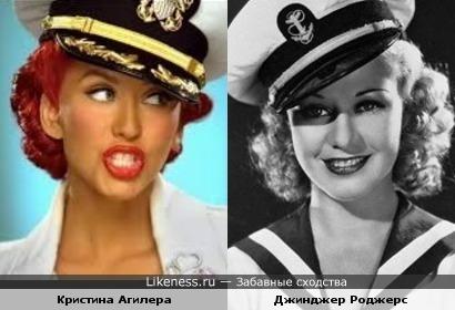 Кристина Агилера и Джинджер Роджерс