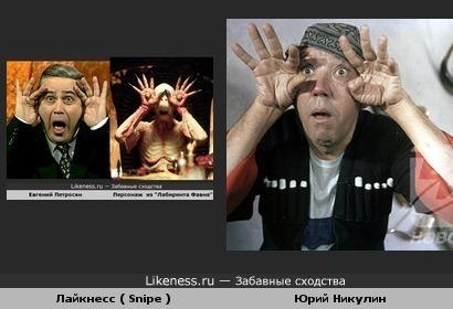 Лайкнесс ( Snipe ), и Юрий Никулин