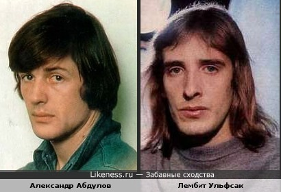 Александр Абдулов и Лембит Ульфсак