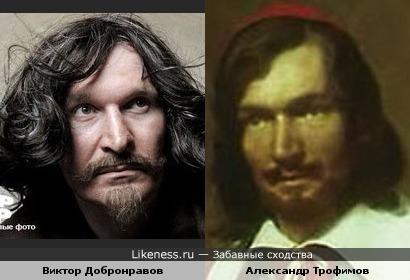 Виктор Добронравов и Александр Трофимов