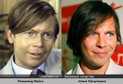 Рональд Лейси, и Илья Лагутенко