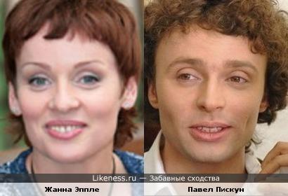 Жанна Эппле и Павел Пискун