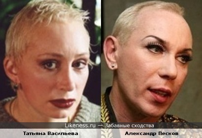 Татьяна Васильева и Александр Песков