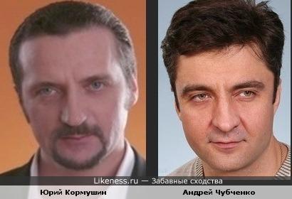 Юрий Кормушин и Андрей Чубченко