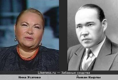 Йыван Кырлы и Нина Усатова