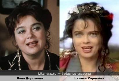 Нина Дорошина и Наташа Королёва