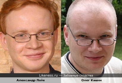 Александр Лойе и Олег Кашин