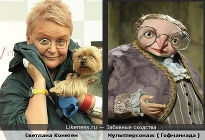 Светлана Конеген и Мультперсонаж ( Гофманиада )