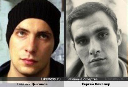 Евгений Цыганов и Сергей Векслер