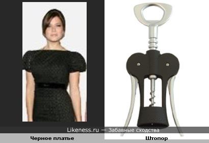 Черное платье и Штопор