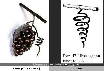 Виноград ( ковка ) и Штопор