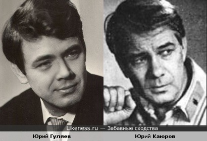 Юрий Гуляев и Юрий Каюров