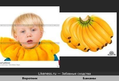 Воротник и Бананы