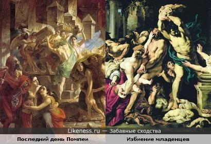 Последний день Помпеи и Избиение младенцев