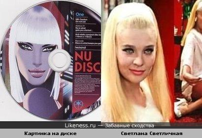 Картинка на диске и Светлана Светличная
