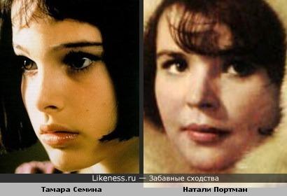 Тамара Семина и Натали Портман