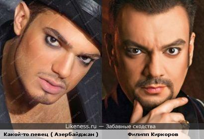 Какой-то певец ( Азербайджан ) и Филипп Киркоров